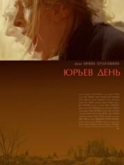 Yuryev den, (Yuri's Day)