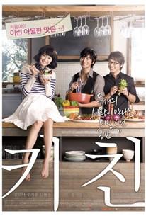 The Naked Kitchen (Kichin)