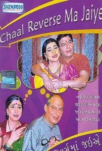 Chaal Reverse Ma Jaiye