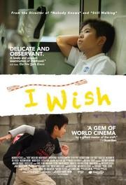 I Wish