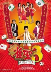 Jeuk sing 3 gi ji mor saam bak faan (Kung Fu Mahjong 3: The Final Duel)