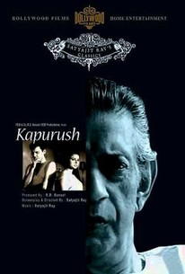 Kapurush (The Coward)