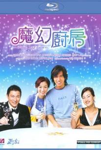 Moh waan chue fong (Mo huan chu fang) (Magic Kitchen)