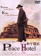 Woh ping faan dim (The Peace Hotel)