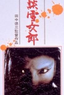 Kaidan Yuki Joro (Snow Ghost) (The Snow Woman)