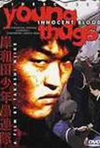 Kishiwada Shônen Gurentai: Chikemuri Junjô-Hen (Young Thugs: Innocent Blood)