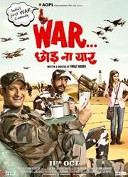 War Chhod Na Yaar