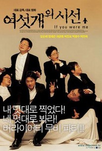 Yeoseot gae ui siseon (If You Were Me)