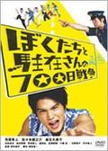 Boku tachi to ch�zai san no 700 nichi sens� (700 Days of Battle: Us vs. the Police)