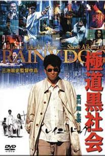 Gokudô kuroshakai (Criminal Underworld: Rainy Dog)