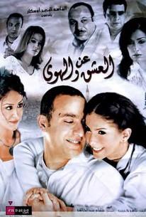 An Aleshq Wa Allhawa