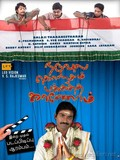 Naduvula Konjam Pakkatha Kaanom