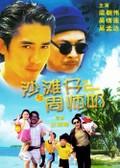 Sha Tan-Zi yu Zhou Shih-Nai (Son of the Beach) (The Royal Scoundrel)