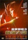 Huang jia shi jie zhi III: Ci xiong da dao (In the Line of Duty III)(In the Line of Fire 3)