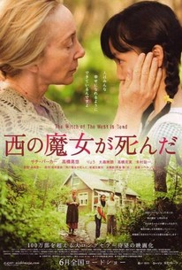 Nishi no majo ga shinda (The Witch of the West Is Dead)