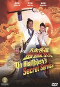 Dai noi muk taam 009 (On His Majesty's Secret Service)
