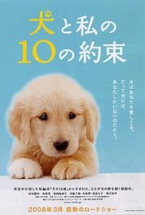 Inu to watashi no 10 no yakusoku (10 Promises to My Dog)