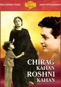 Chirag Kahan Roshni Kahan