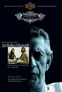 Joy Baba Felunath