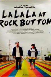 La La La at Rock Bottom (Misono Universe)