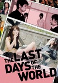 Sekai saigo no hibi (The Last Days of the World)