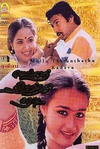 Mella Thiranthathu Kathavu