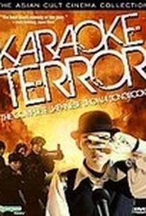 Shôwa kayô daizenshû (Karaoke Terror)