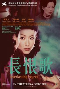 Changhen ge (Everlasting Regret)