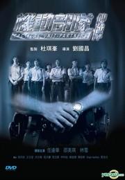 Kei tung bou deui: Fo pun (Tactical Unit: Partners)