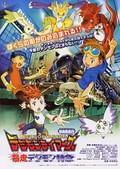 Digimon Tamers: Runaway Locomon (Dejimon Teimâzu - Bôsou Dejimon tokkyu)