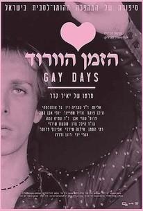 Hazman havarod (Gay Days)