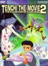 Tenchi Muy�! Manatsu no Eve (Tenchi the Movie 2: The Daughter of Darkness)(Tenchi Muyo: Midsummer's)