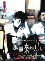 Feng gui lai de ren (All the Youthful Days)