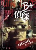The Detective 2 (B+ jing taam)