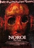 Noroi the Curse