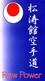 Shotokan Karate - Raw Power