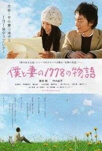1,778 Stories of Me and My Wife (Boku to tsuma no 1778 no monogatari)