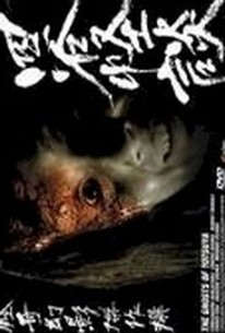 Tokaido Yotsuya kaidan (Ghost Story of Yotsuya)
