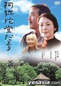 Amida-do dayori (Letter from the Mountain)