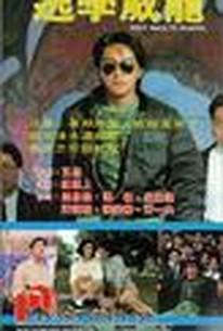 Tao xue wei long (Fight Back to School)