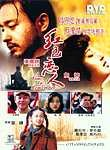 Hong se lian ren (A Time to Remember)