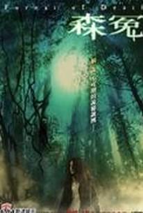 Sum yuen (Forest of Death)