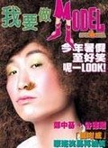 Wo yao zuo model (Super Model)