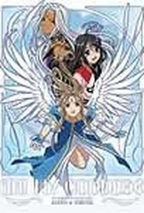 Ah! My Goddess (Aa! Megamisama!)