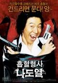 Vampire Cop Ricky (Heubhyeol hyeongsa na do-yeol)