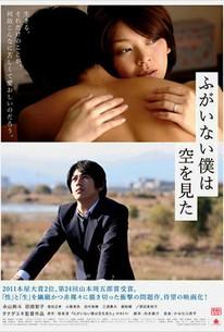 Fugainai boku wa sora o mita (The Cowards Who Looked to the Sky)