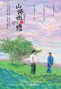 Under the Hawthorn Tree (Shan zha shu zhi lian)