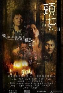 Tau chut (The First 7th Night)
