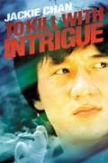 To Kill with Intrigue (Jian hua yan yu Jiang Nan)