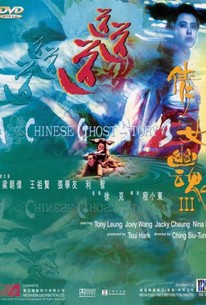 Sien nui yau wan (A Chinese Ghost Story)